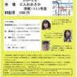 【集会案内】憲法公布69周年記念シンポ「武力で平和はつくれない」2014年11月3日に開催