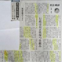 暴力化する政治主導ーー加計学園問題の本質とは? 東京新聞