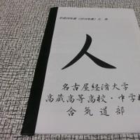「平成28年度 合気道部文集」完成!