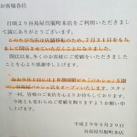 ◆ 谷島屋呉服町本店が閉店
