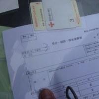 残念な献血