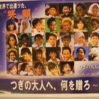 子どもの笑顔応援団「黒子の会」