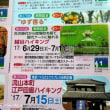 越ケ谷IT 西野 浩達 作品集【 越谷散見】ー17.7.20
