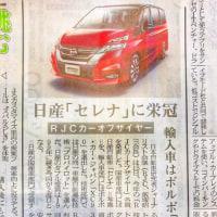 新型XC90 RJCカーオブザイヤーインポート受賞!!!!