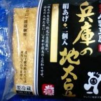 八雲、兵庫の地大豆絹揚げで中華スープしたわけで:D