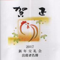 新年交礼会