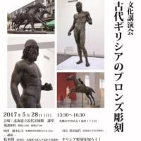 【告知】文化講演会「古代ギリシアのブロンズ彫刻」 2017年5月28日(日)、道立近代美術館講堂