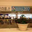 2017函館マラソン ~大変よくできました!