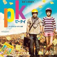 映画「pk」感想