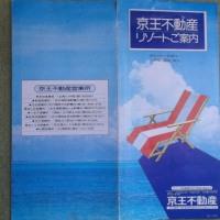 京王熱川マンション 販売開始当時のパンフレット