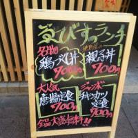 横浜・馬車道ランチ 2017/02
