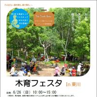 木育フェスタ in 東川