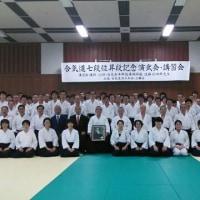 七段昇段記念演武会・遠藤先生講習会並びに祝賀会 平成28年8月7日