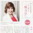 マダム路子【ミセス日本グランプリ】名誉顧問!
