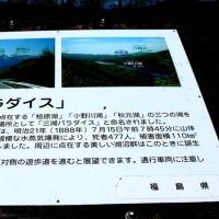 裏磐梯の新緑 曲沢沼 (福島県会津)