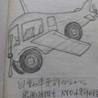 (水・陸・空)兼用自動車のイラスト(オリジナル)