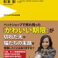 ペットビジネスの闇に迫る本 杉本彩著『それでも命を買いますか?』