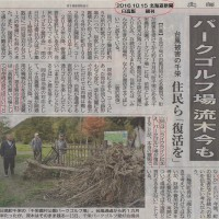 千栄農村公園パークゴルフ場は今・・(北海道日高町千栄地区)