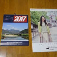 JR西日本2017年カレンダー