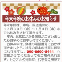 2016年12月10日(土)  わくわく通信 平成28年12月号