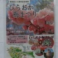 梅の名所、札幌・平岡公園の梅まつりは5/3(水)~21(日)です。