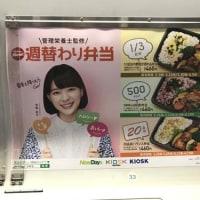 5月14日(日)のつぶやき:芳根京子 NewDays 週替わり弁当(電車窓上広告)