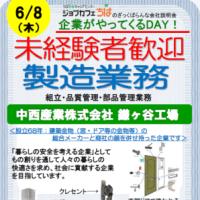 6/8(木)1社だけの説明会 「企業がやってくるDAY!」開催