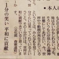 ピコ太郎の意見