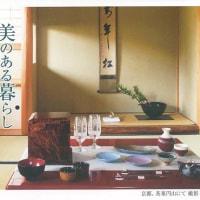 美のある暮らし ー日本工芸会近畿支部会員による逸品展ー