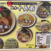 麺房 十兵衛 藤崎店