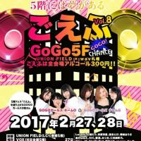 2/28(火)は「ごえふ」初参戦!/明日、J1開幕!DAZNかあ/ライブ、ツイキャスなど!