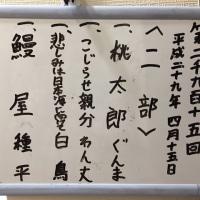 4/15(土)黒門亭2部