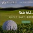 悠々倶楽部株式会社ホームページ