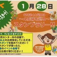 横浜南部市場 食品関連卸売センター 1月28日 土曜イベントのお知らせ