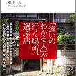 旅本[できる人の京都術]
