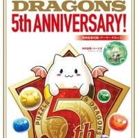 パズドラ 5th ANNIVERSARY 予約開始! 付録:木の古老・トーリエ 発売日:3月10日