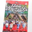 【ボランティア】白山白川郷ウルトラマラソン、白山市福祉健康まつり