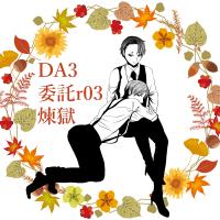 明日はDA3!!