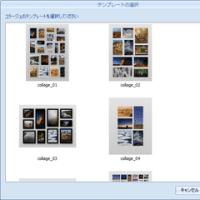 写真のコラージュをカンタン作成(2)