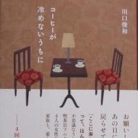 1255話 「 近づく冬 」 10/26・水曜(曇)