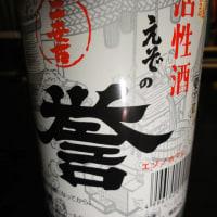 マイ道楽VoL63 「ニセコ どぶヌーボ」今年の味は?