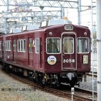 阪急 西宮北口(2011.4.17) 3058F 二枚看板出庫(2)