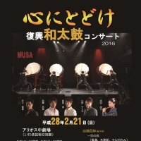 心にとどけ 復興和太鼓コンサート2016