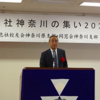 11/23 同志社神奈川の集い