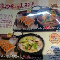 五味八珍 担々麺が旨い!