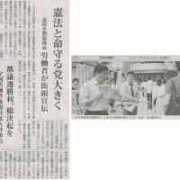 #akahata 憲法と命守る党 大きく/日本共産党全国・全都後援会 労働者が街頭宣伝・・・今日の赤旗記事