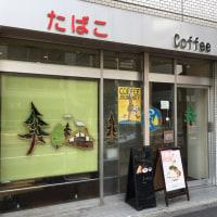 御成門  COFFEE 若野