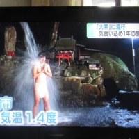 カルマ解消7週目&大寒の龍泉寺の滝行