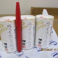獺祭のライスミルク