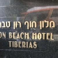 イスラエルチームの保険代について